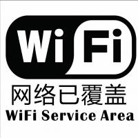 WiFi任我行又增服務點