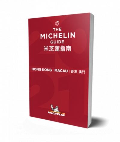 香港澳門米芝蓮指南 2021必比登推介名單