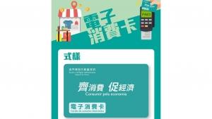 電子消費卡使用範圍六大問題