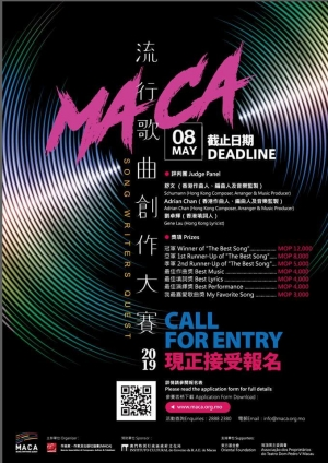 MACA流行歌曲創作大賽2019