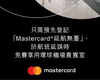 Mastercard無憂旅程可享用全球機場貴賓室