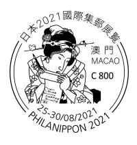 日本國際集郵展覽紀念封