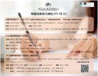 中英商務寫作課程