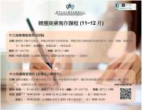 中文商業寫作課程