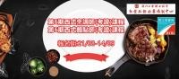 第六期西式烹調師及麵點師(考證)課程
