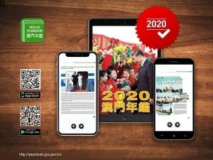 2020澳門年鑑電子版上線