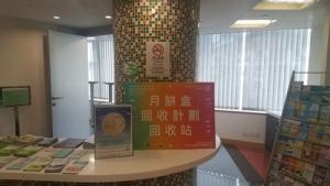 月餅盒回收活動2017