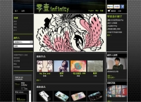 澳門首個網上創意平台《零壹》