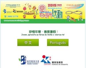 2015年暑期活動抽籤結果