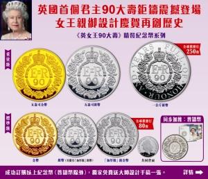 英女王90大壽紀念幣