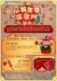 鼠報年來福滿門農曆新年禮品