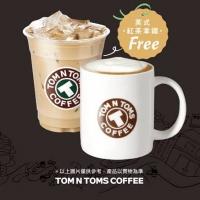 Tom N Toms免費送健康飲品