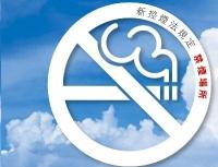 禁煙地點知多D