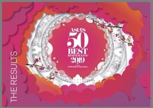 亞洲50最佳餐廳排頭名餐廳