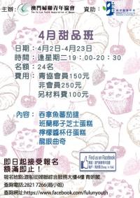 青妍閣4月甜品班