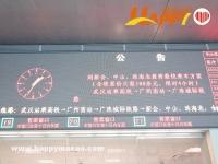 廣珠城軌下月通車