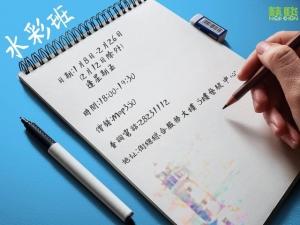 藝駿1-2月興趣班