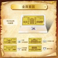 申遺成功十周年紀念金系列