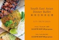 惹味東南亞自助晚餐