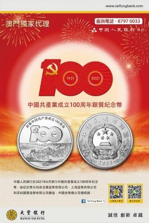 中國共產黨成立一百周年紀念幣