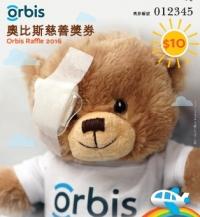 奧比斯慈善獎券2016