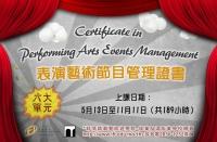 表演藝術節目管理證書課程