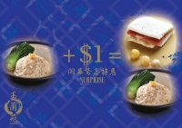 玉蘭苑 $1 優惠二重奏