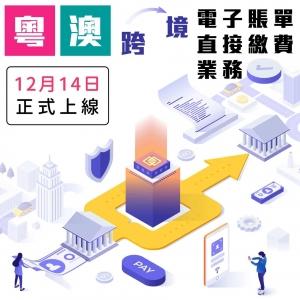 粵澳跨境電子賬單直接繳費業務正式啟動