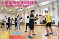 第3期大眾體育健身興趣班