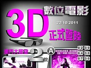 澳門戲院邁進3D新紀元