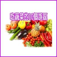 吃蔬菜的10個誤區