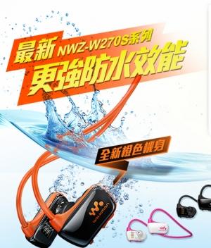 唔怕水嘅Walkman NWZ-W273S