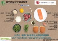 十月英國CIEH食品安全課程