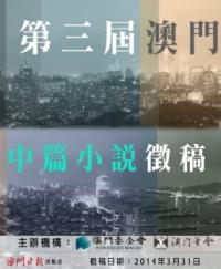 第三屆澳門中篇小說得獎名單