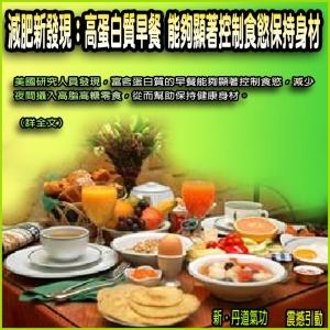 減肥新發現  高蛋白質早餐 控食慾保身材