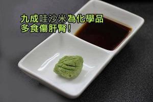 九成Wasabi為化學製品 多食傷肝腎!