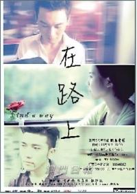 本土獨立電影作品《在路上》