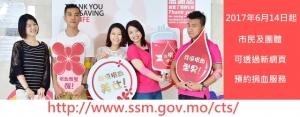 網上預約捐血服務