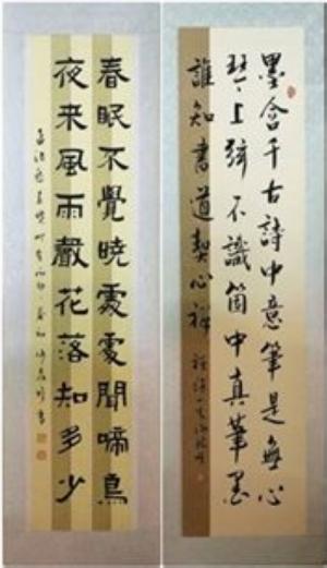 初階中國書法 - 楷書