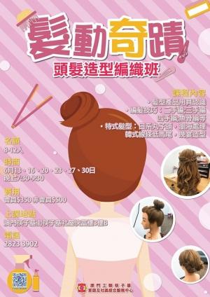 髮動奇蹟 - 頭髮造型編織班
