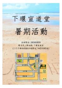 下環宣道堂2019年暑期活動