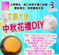 中秋花禮DIY