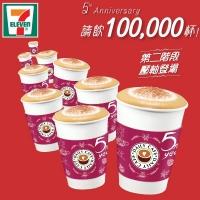 7仔免費請你飲咖啡Round2