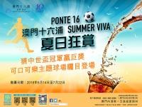 世界盃估賽果贏免費旅遊