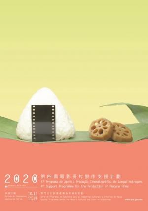 第四屆電影長片製作支援計劃入選名單