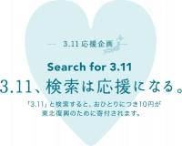 日本YAHOO「3.11」捐款行動