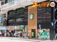 樓高三層東亞樓星巴克分店開幕