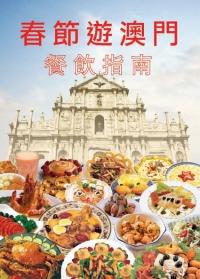 新春假期食肆營業時間一覽表