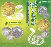 2013年蛇年生肖紀念幣