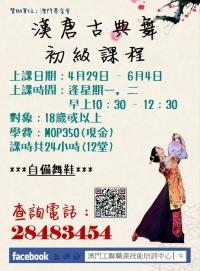 漢唐古典舞初級課程